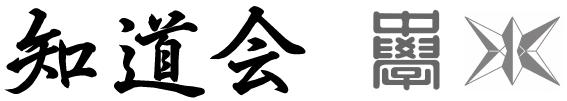 知道会|茨城県立水戸第一高等学校 同窓会
